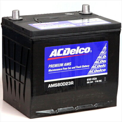 ACDelco充電制御車対応国産車用バッテリーメンテナンスフリーAMS80D23R主な互換品番:55D23R/65D23R/70D23R/75D23R/80D23R【廃バッテリー無料回収、北海道・東北・沖縄県以外、   ご希望の方、対応いたします】[小型 30kgサイズ]