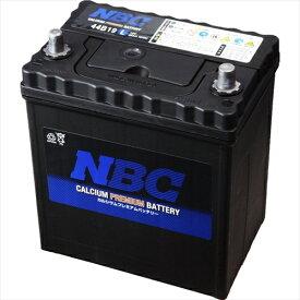 NBCバッテリーカルシウムプレミアムバッテリー44B19L主な互換品番:38B19L/40B19L/42B19L/44B19L地域限定(本州・四国・九州)送料無料