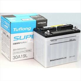 日立化成 日立バッテリースタンダードグレードTuflong SUPER JS 30A19L主な互換品番:26A19L/28A19L/30A19L地域限定(本州・四国・九州)送料無料