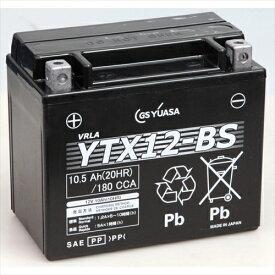 GSYUASA(GSユアサ)(正規品)バイク用バッテリー【電解液注入・充電済】YTX12-BS主な互換品番:GTX12-BS・FTX12-BS・DTX12-BS・NBC12-BS・RBTX12-N地域限定(本州・四国・九州)送料無料