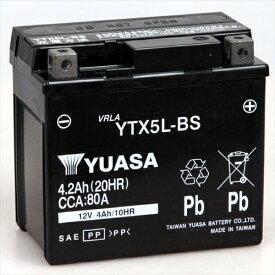 台湾YUASA 台湾ユアサバイク用バッテリー【電解液注入・充電済】YTX5L-BS主な互換品番:FTX5L-BS・DTX5L-BS・NBC5L-B・SRBTX5L-N地域限定(本州・四国・九州)送料無料