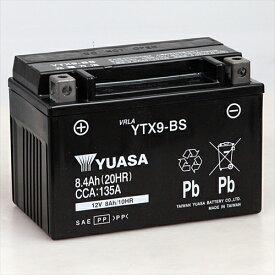 台湾YUASA 台湾ユアサバイク用バッテリー【電解液注入・充電済】YTX9-BS主な互換品番:FTX9-BS・DTX9-BS・NBC9-BS・RBTX9-N地域限定(本州・四国・九州)送料無料