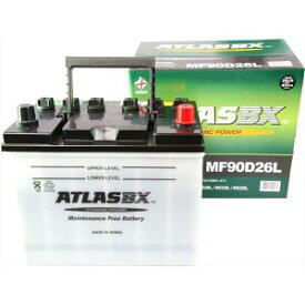 ATLASBX アトラスバッテリーお買い得のATLASAT MF 90D26L主な互換品番:48D26L/55D26L/65D26L/75D26L/80D26L/85D26L/90D26L地域限定(本州・四国・九州)送料無料【地域限定 廃バッテリー回収ご希望の方のみ対応】