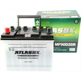 ATLASBX アトラスバッテリーお買い得のATLASAT MF 90D26R主な互換品番:48D26R/55D26R/65D26R/75D26R/80D26R/85D26R地域限定(本州・四国・九州)送料無料【地域限定 廃バッテリー回収ご希望の方のみ対応
