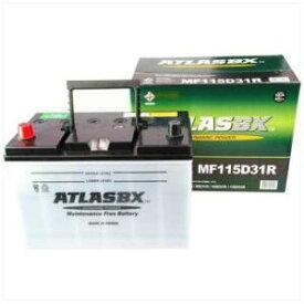 ATLASBX アトラスバッテリーお買い得のATLASAT MF 115D31R主な互換品番:65D31R/75D31R/85D31R/95D31R/105D31R/115D31R地域限定(本州・四国・九州)送料無料【地域限定 廃バッテリー回収ご希望の方のみ対応】