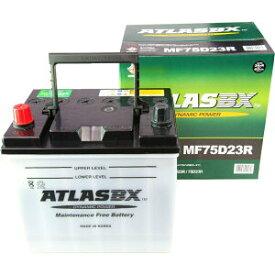 ATLASBX アトラスバッテリーお買い得のATLASAT MF 75D23R主な互換品番:55D23R/60D23R/65D23R/70D23R/75D23R【廃バッテリー無料回収、北海道・東北・沖縄県以外、  ご希望の方、対応いたします】