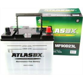 ATLASBX アトラスバッテリーお買い得のATLASAT MF 90D23L主な互換品番:55D23L/65D23L/70D23L/75D23L/80D23L/85D23L/90D23L地域限定(本州・四国・九州)送料無料【地域限定 廃バッテリー回収ご希望の方のみ対応】