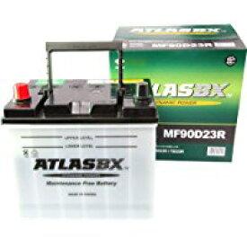 ATLASBX アトラスバッテリーお買い得のATLASAT MF 90D23R主な互換品番:55D23R/65D23R/70D23R/75D23R/80D23R/85D23R/90D23R地域限定(本州・四国・九州)送料無料【地域限定 廃バッテリー回収ご希望の方のみ対応】