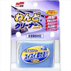 ソフト99カークリーナーワックスやコーティング剤をかける前に使用すると効果的ネンド状クリーナー ミニ 238[配送区分:小型20kg]