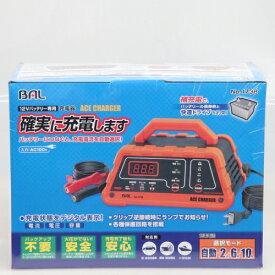 大橋産業 BAL12Vバッテリー専用充電器ACE CHARGER 10Aバッテリー充電器の人気商品No.1738[配送区分:小型20kg]