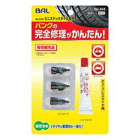 大橋産業パンク修理キット ミニステック 補充用No.834[配送区分:小型20kg]