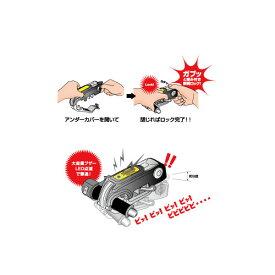 ミツバ MITSUBABS-003Dバイク用セキュリティ バイスガードII オレンジ[配送区分:小型20kg]