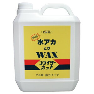 PIKAL 日本磨料工業50800ブライターカット地域限定(本州・四国・九州)送料無料