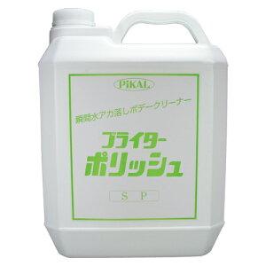 PIKAL 日本磨料工業53400ブライターポリッシュSP[配送区分:小型20kg]