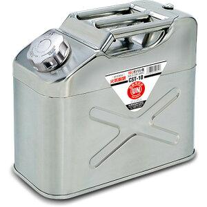 矢澤産業CST-10ガソリン携行缶 10L SUSステンレス色 消防法適合品地域限定(本州・四国・九州)送料無料