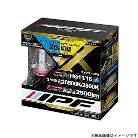 IPF 50DFLBLEDデュアルフォグ 65/28K 2500lm[配送区分:小型20kg]