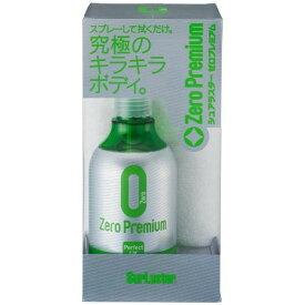 【洗車用品キャンペーン】シュアラスター SurLusterS-99ゼロプレミアム 280ml ボディ用コーティング剤[配送区分:小型20kg]