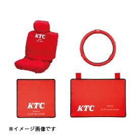 京都機械工具(KTC)シートカバーセット カバーリングセットATYC4014[配送区分:小型20kg]