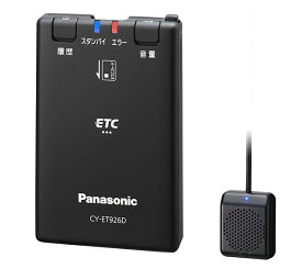 Panasonic(パナソニック)分離型ETC車載器CY-ET926Dセットアップなし[配送区分:小型20kg]