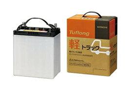 日立化成 日立バッテリー軽自動車用バッテリーTuflong 軽トラック KT 40B19L主な互換品番:34B19L/38B19L/40B19L/36B20L地域限定(本州・四国・九州)送料無料