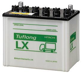 日立化成 日立バッテリー業務車用バッテリーTuflong LX GL 130E41L主な互換品番:95E41L/100E41L/105E41L/110E41L/115E41L/120E41L/130E41L地域限定 送料無料【廃バッテリー無料回収、北海道・東北・沖縄県以外、  ご希望の方、対応いたします】
