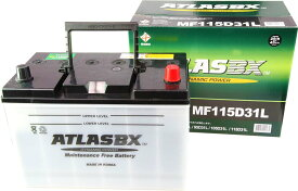ATLASBX アトラスバッテリーお買い得のATLASAT MF 115D31L主な互換品番:65D31L/75D31L/85D31L/95D31L/105D31L/115D31L地域限定(本州・四国・九州)送料無料【地域限定 廃バッテリー回収ご希望の方のみ対応】
