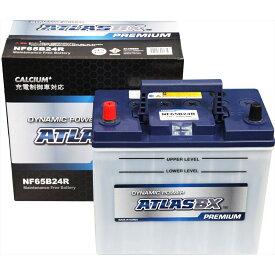 ATLASBX アトラスバッテリー充電制御車対応バッテリーAT NF 65B24R主な互換品番:46B24R/50B24R/55B24R/60B24R/65B24R地域限定(本州・四国・九州)送料無料【廃バッテリー無料回収、北海道・東北・沖縄県以外、  ご希望の方、対応いたします】
