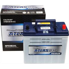 ATLASBX アトラスバッテリー充電制御車対応バッテリーAT NF 65B24L主な互換品番:46B24L/50B24L/55B24L/60B24L/65B24L地域限定(本州・四国・九州)送料無料【廃バッテリー無料回収、北海道・東北・沖縄県以外、  ご希望の方、対応いたします】