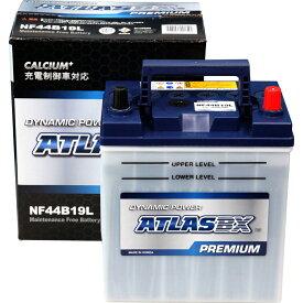 ATLASBX アトラスバッテリー充電制御車対応バッテリーAT NF 44B19L主な互換品番:34B19L/38B19L/40B19L/42B19L/44B19L地域限定(本州・四国・九州)送料無料