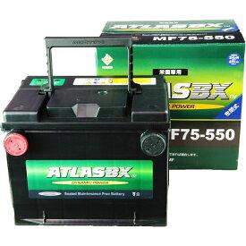 ATLASBX アトラスバッテリーお買い得のATLAS 米国車用AT MF 75-550主な互換品番:75-6MF/75A-72/75-550[地域限定(本州・四国・九州)送料無料]【廃バッテリー無料回収、北海道・東北・沖縄県以外、  ご希望の方、対応いたします】