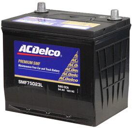 ACDelco国産車用バッテリーメンテナンスフリーSMF75D23L主な互換品番:55D23L/65D23L/70D23L/75D23L[配送区分:中型30kg]