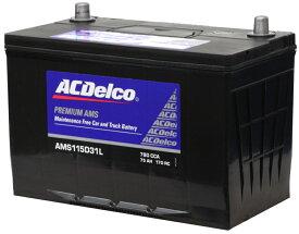 ACDelco充電制御車対応国産車用バッテリーメンテナンスフリーAMS115D31L主な互換品番:65D31L/75D31L/85D31L/95D31L/105D31L/115D31L[配送区分:中型30kg]