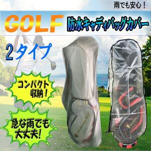 【メール便発送・代引不可】ゴルフ キャディバッグ 防水 カバー 雨 コンパクト 収納 TEC-BOKYABAD