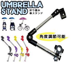 【送料無料・一部地域除く】傘 スタンド 折り畳み 自転車 ベビーカー カート 雨 日除け パイプ チェアー テーブル 傘立て 固定 ホルダー TEC-KASASUTAD