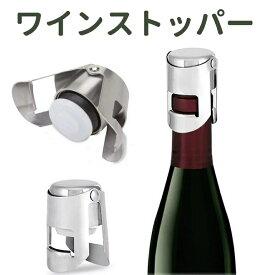 シャンパンストッパー ワイン シャンパンセーバー ステンレス 栓 tecc-winestopper