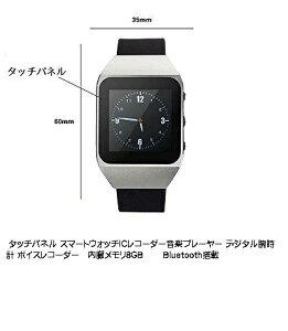 ボイスレコーダー 小型 タッチ操作対応 腕時計 音楽プレーヤー icレコーダー ORG-WT367G8[メール便発送・代引不可]