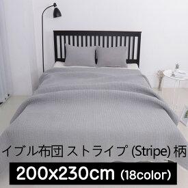 イブル布団 キルティングマット ストライプ (stripe) 柄 200x230cm 綿100% ピグメント