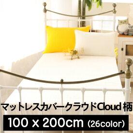 マットレスカバー キルティング イブル クラウド (Cloud) 柄 100x200cm 綿100% ピグメント カラー:WH IV GR CH PB PL PG DG RB PE SG LG LV LC BK