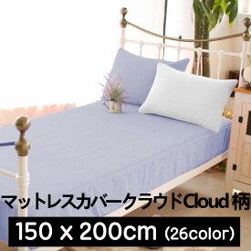 マットレスカバー キルティング イブル クラウド (Cloud) 柄 150x200cm 綿100% ピグメント カラー:WH IV GR CH PB PL PG DG RB PE SG LG LV LC BK