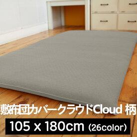 敷布団カバー キルティング イブル クラウド (Cloud) 柄 105x180cm 綿100% ピグメント カラー:WH IV GR CH PB PL PG DG RB PE SG LG LV LC BK