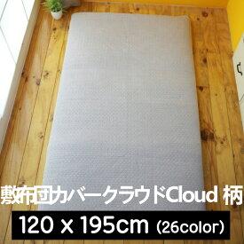 敷布団カバー キルティング イブル クラウド (Cloud) 柄 120x195cm 綿100% ピグメント カラー:WH IV GR CH PB PL PG DG RB PE SG LG LV LC BK