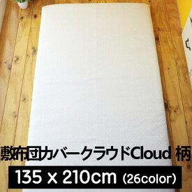 敷布団カバー キルティング イブル クラウド (Cloud) 柄 135x210cm 綿100% ピグメント カラー:WH IV GR CH PB PL PG DG RB PE SG LG LV LC BK