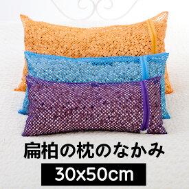 ひのき枕のなかみ 30x50cm