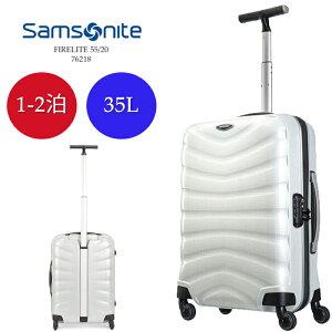 祝★開店 サムソナイト キャリーケース スーツケース SAMSONITE FIRELITE 55/20 35L 76218 機内持ち込み 1〜2泊の旅行 軽量 小型 4輪 TSAロック ローラー コロコロ メンズ レディース ユニセックス 男性