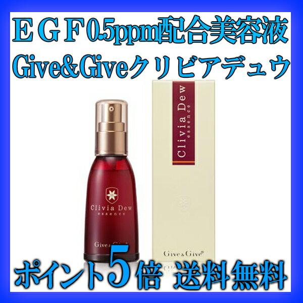 乾燥肌 悩み ワンランク上の 素肌力 と 保湿力 。【Give&Give/ギブアンドギブ クリビアデュウ60ml】EGF を通常の5倍配合したことで、 お肌への高い 浸透力 を実現!翌朝からお肌の変化を実感!