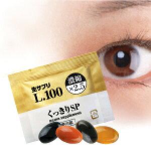 眼精疲労に最適!!目に潤いを与えるサプリ 生サプリL.100 【くっきりSP】 1箱2 週間分14包入り