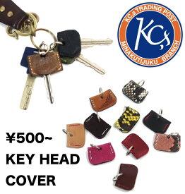 【レビューで無料メンテナンス】ケイシイズ ケーシーズ KC,s キーカバー キーヘッドカバー レザーケース 全4色 男女兼用 牛革 key-1【店頭受取対応商品】