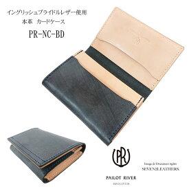 【レビューで無料メンテナンス】◆パイロットリバー PAILOTRIVER 名刺入れ ブライドルレザー 本革 カードケース 小さい財布 メンズ レディース 日本製 pr-nc-bd