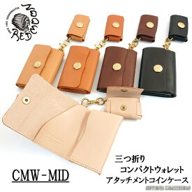 【レビューで無料メンテナンス】レッドムーン REDMOON 三つ折り 財布 コンパクト コインケース セパレート シンプル 牛革 日本製 ハンドメイド CMW-MID