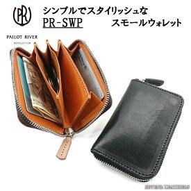 【レビューで無料メンテナンス】小さい お財布 ミニウォレット コンパクト スモール ウォレット カードケース 本革 小さい財布 メンズ レディース 日本製 PR-SWP